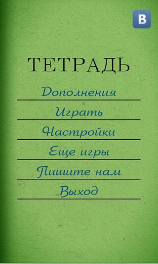 Грамотей: Викторина по орфографии скриншот 1