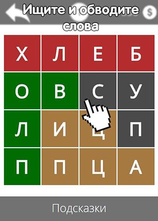 Найди слова скриншот 4