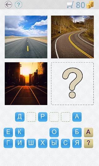 4 фото 1 слово скриншот 2