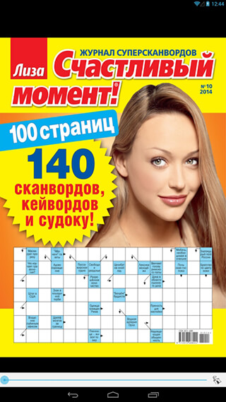 100 In 1 Puzzles скриншот 1