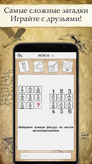 Da Vinci Riddles: Mystery скриншот 1