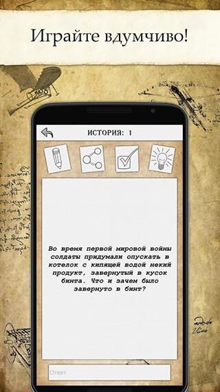 Da Vinci Riddles: Mystery скриншот 2