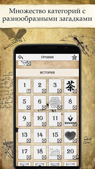 Da Vinci Riddles: Mystery скриншот 3