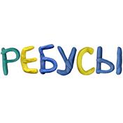 Ребусы: Бесплатно иконка