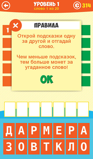 5 Little Clues 1 Word скриншот 1