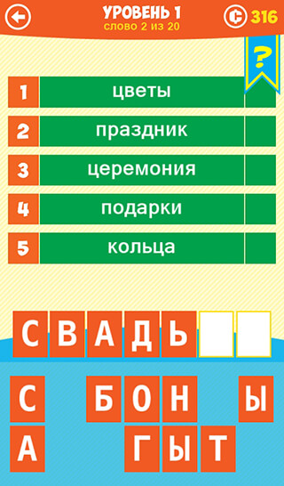 5 Little Clues 1 Word скриншот 2