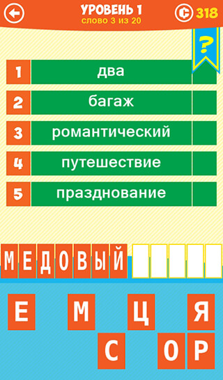 5 Little Clues 1 Word скриншот 3
