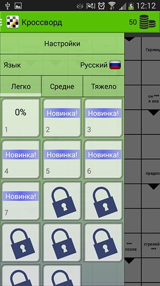 Crosswords скриншот 2