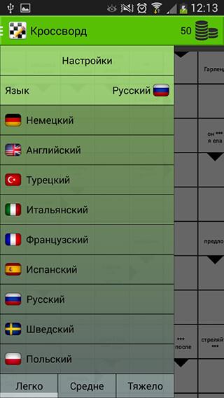 Crosswords скриншот 3