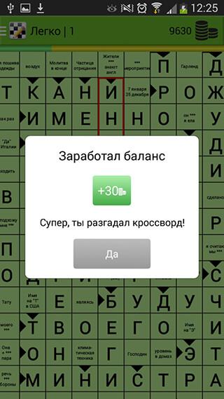 Crosswords скриншот 4