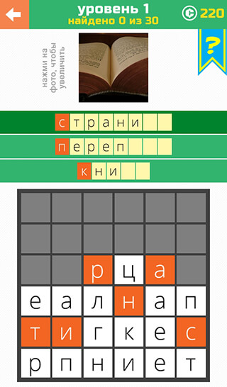 3 Little Words: Word Search скриншот 1