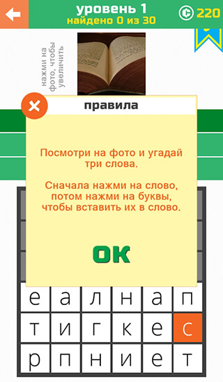 3 Little Words: Word Search скриншот 2