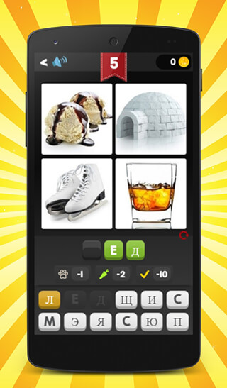 4 Pics 1 Word: Guess The Word скриншот 1