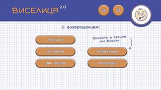 Hangman 2.0 скриншот 1