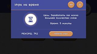 Hangman 2.0 скриншот 3