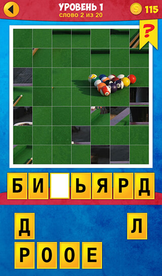 1 Pic 1 Word: What's The Word скриншот 1