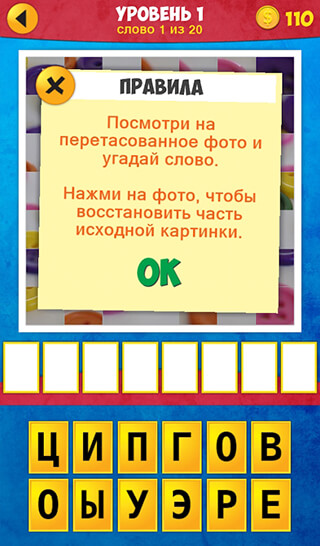 1 Pic 1 Word: What's The Word скриншот 2