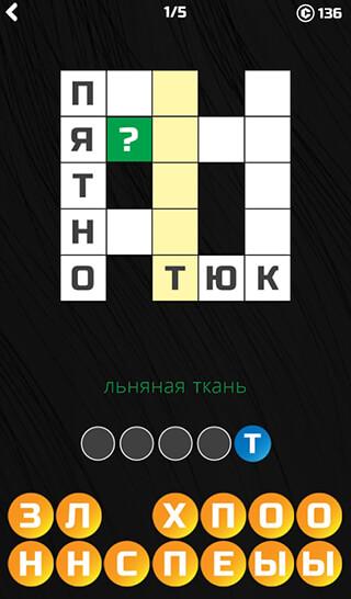 5 Minute Crossword Puzzles скриншот 1