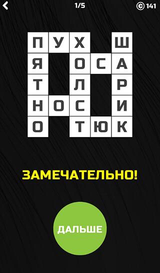 5 Minute Crossword Puzzles скриншот 2