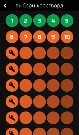 5 Minute Crossword Puzzles скриншот 3