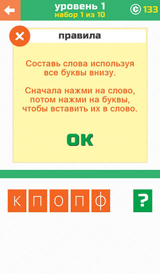 3 Letters: Guess The Word скриншот 3