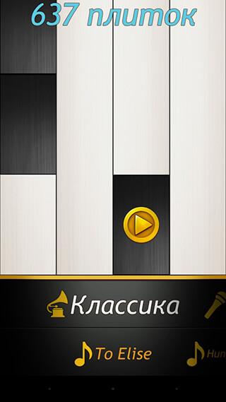 Piano Tiles скриншот 3