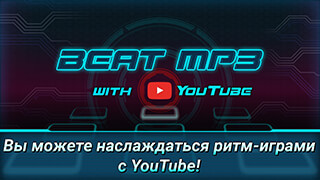 Beat MP3 For Youtube скриншот 1