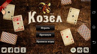 Kozel HD скриншот 1