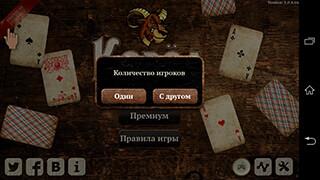 Kozel HD скриншот 2