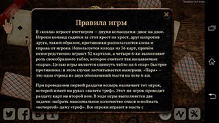 Kozel HD скриншот 3