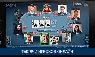 Texas Poker скриншот 1