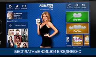 Texas Poker скриншот 3