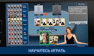 Texas Poker скриншот 4