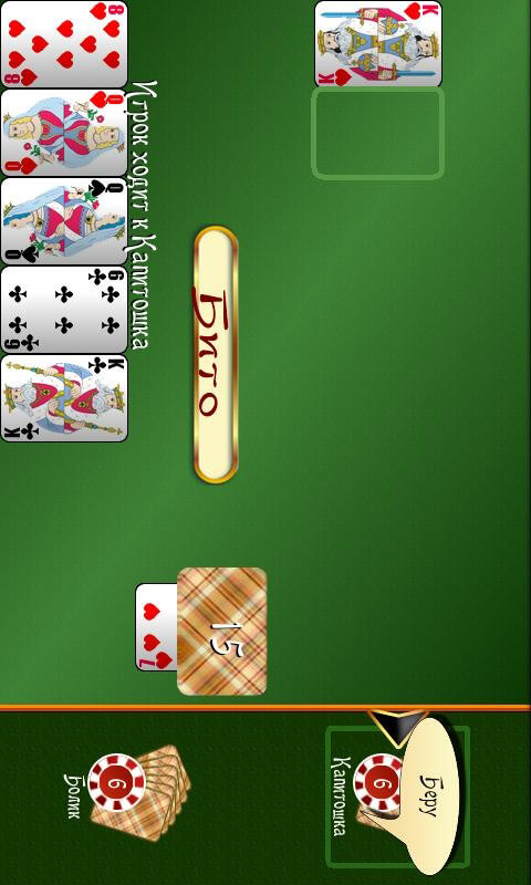 Карточная игра Дурак ... - top-android.org