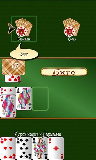 Card Game Durak скриншот 2