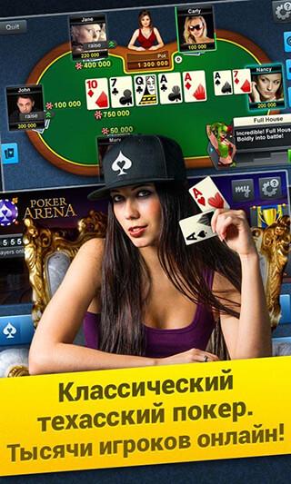 Poker Arena: Texas Holdem Game скриншот 1