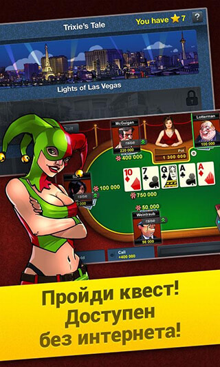 Poker Arena: Texas Holdem Game скриншот 4