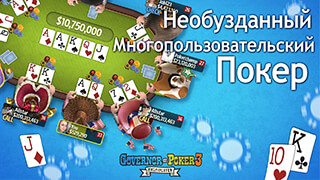 Governor Of Poker 3: Holdem скриншот 1