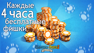 Governor Of Poker 3: Holdem скриншот 4