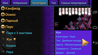 Solitaire: Free Pack скриншот 4