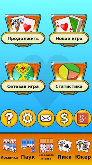 Hearts скриншот 4