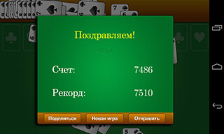 Classic Spider Solitaire скриншот 3