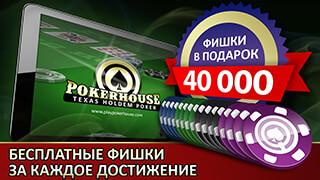 Poker House: Texas Holdem скриншот 1