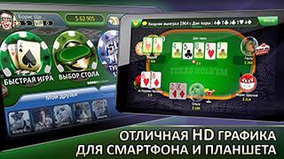 Poker House: Texas Holdem скриншот 2