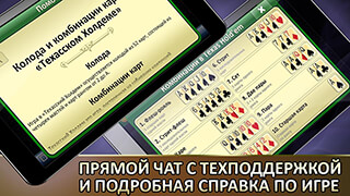 Покер хаус: Техасский холдем (Poker House: Texas Holdem)