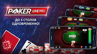 Poker Texas Holdem Live Pro скриншот 1