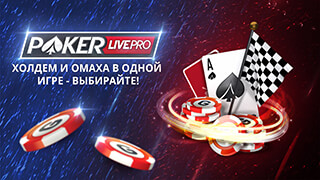 Poker Texas Holdem Live Pro скриншот 2