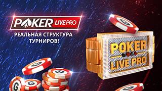 Poker Texas Holdem Live Pro скриншот 3