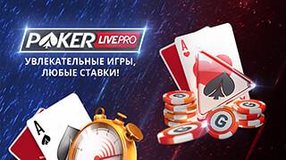 Poker Texas Holdem Live Pro скриншот 4