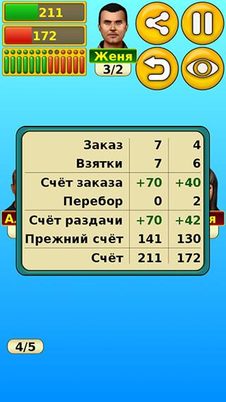 Spades скриншот 4